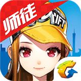 QQ飞车安卓版 V1.21.0.7641
