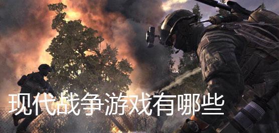 现代战争游戏有哪些