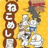 猫饭屋ios版 V1.2.2