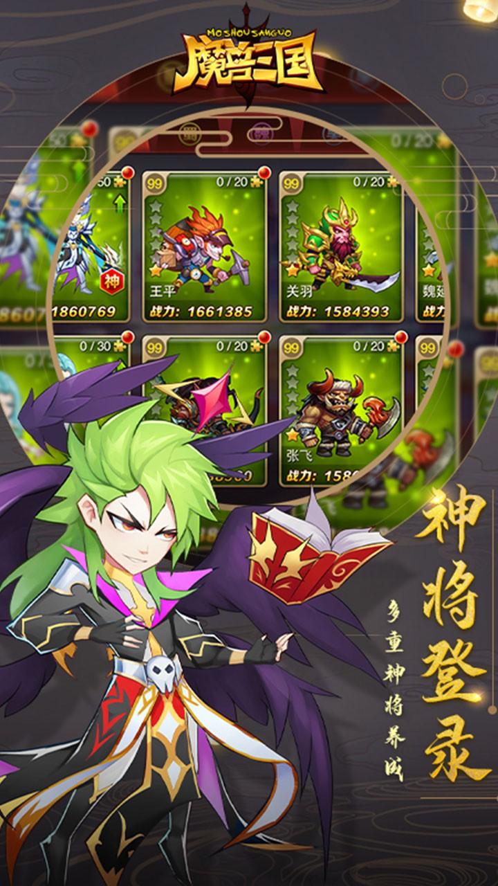 魔兽三国ios果盘版 V1.0.416