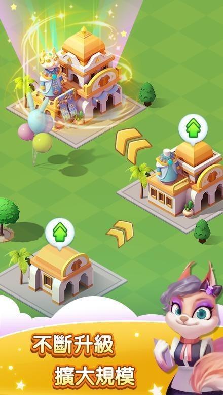放置动物城安卓免广告版 V1.0.0