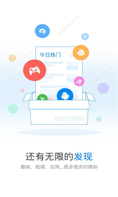 WiFi万能钥匙安卓版 V4.6.03